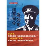 Founding generals Series: Navy Commander Xiao Jinguang three decades(Chinese Edition): WU DIAN QING