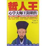 Philosopher King: Master Wang Chuan Xin Xue(Chinese Edition): LE WEN CHENG