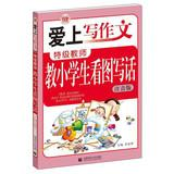 Bobo Wu love of writing : plug- grade teachers to teach students to write words ( phonetic version ...