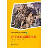 World Literature Youth Edition classics : Shakespeare Stories(Chinese Edition): YING ] CHA ER SI ...