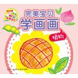 Perfect Baby learn to draw : Plants(Chinese Edition): MENG LIANG . DU WAN MING . CHEN FANG JING