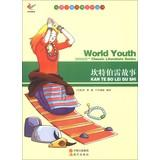 World Junior Classic Literature Series : Canterbury Tales(Chinese Edition): YING ] QIAO SOU Chaucer...