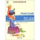 World Junior Classic Literature Series : Sense and Sensibility(Chinese Edition): YING ] AO SI DING ...