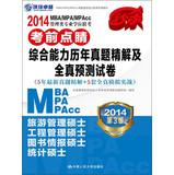 2014MBAMPAMPAcc Management dotting professional degree entrance exam exam : comprehensive ability ...