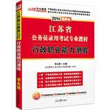 Jiangsu Province in the public version of the professional civil service recruitment examination ...