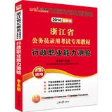 In public education . Zhejiang civil service entrance examinations special materials : executive ...