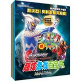big movie super battle ! Beria Galactic Empire stunning game Babolat book ( Set all 2 ) ( attached ...
