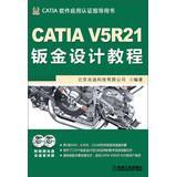 CATIA V5R21 sheet metal design tutorial ( with DVD disc 2 )(Chinese Edition): BEI JING ZHAO DI KE ...
