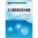 Vocational task-driven textbook series : Chemical pattern reading and drawing(Chinese Edition): ...