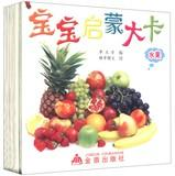 Multifunction HD card book: baby Enlightenment kcal: LI WEN FANG