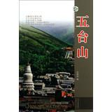 Shanxi tourist attractions Series: Mount Wutai ( upgraded version )(Chinese Edition): AN XIU TANG