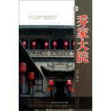Shanxi tourist attractions Series: Joe Courtyard ( upgraded version )(Chinese Edition): ZHANG XIN ....