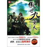 Fate of Heaven ( 3 ) : FENG LING TIAN