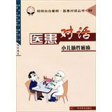 Plainly see the doctor -patient dialogue Books: ZHONG HUA YI