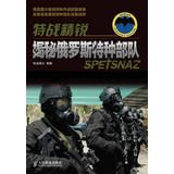 Special Warfare Elite : Secret Russian special forces(Chinese Edition): TIE XUE TU WEN