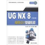 CADCAM skilled personnel training planning materials : UG NX 8 Mold Design Essentials ( 2nd Edition...