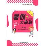 Big Summer Series: Language ( Grade 2 ) ( Beijing Normal materials applicable ) ( 2013 Primary ...