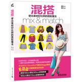 Mix : a good proportion of body piercing mix of magic(Chinese Edition): NAI GOU . NAI TE