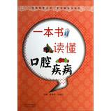 Common medical science books Prevention Series: read a book of oral diseases(Chinese Edition): YUAN...