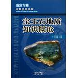 Jewelry professional vocational colleges teaching : Introduction gem geological knowledge(Chinese ...