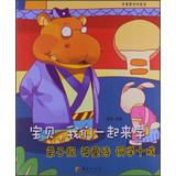Baby. we work together to learn : Zi Gui Shi -dong school prodigy Ten Commandments(Chinese Edition)...