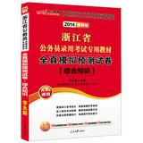 In public education 2014 Zhejiang dedicated civil service recruitment exam materials : all true ...