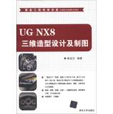 Lean Engineering Video Lecture (CADCAMCAE): UG NX8 dimensional design and drafting ( With DVD-ROM ...