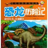 Genius beans Dinosaur Dinosaur World Quest books about Adventures : Polar Life Reservoir overlord(...