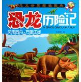 Genius beans Dinosaur World Dinosaur Adventure Quest books about : weal Miles migration(Chinese ...