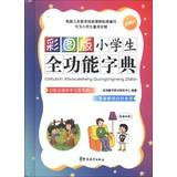 Full-featured dictionary pupils ( New Curriculum ) ( color version )(Chinese Edition): SHUO CI JIE ...