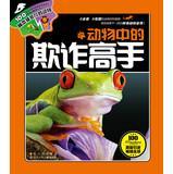 100 kinds of skills extraordinary animals : animals fraud expert(Chinese Edition): BI LI SHI ...