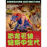 Encyclopedia of the age of dinosaurs : the end of the Mesozoic dinosaurs (Chinese Edition): GONG ...