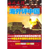 Abstracts Overseas Chinese Overseas assessment : Global Context Chinese strategic choices largest ...