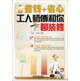 Save money + worry : master workers talk to you for renovation(Chinese Edition): ZHANG JUN . WANG ...