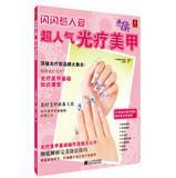 The book edge Shining love : super popular nail phototherapy(Chinese Edition): RI BEN LIANG LI CHU ...