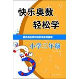 Happy Olympiad Easy : 3rd grade(Chinese Edition): YAO YI
