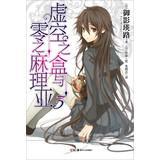 Void Zero Mari box and Asia 3(Chinese Edition): RI ] YU YING YING LU