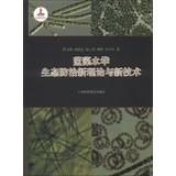 Ecological control algal blooms new theory and new technology(Chinese Edition): REN WEN WEI . QU ...