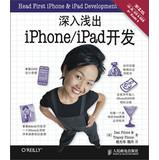 IPhoneiPad layman's language development ( 2nd Edition )(Chinese Edition): MEI ]Dan Pilone . [...