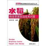 Rice insect pest control Technology Answers(Chinese Edition): HOU MAO LIN