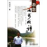 Teach you seven steps into the poem(Chinese Edition): CHEN JIAN PING