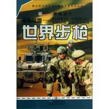 Plains Thunder : World Rifles(Chinese Edition): CUI ZHONG LEI