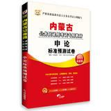 China map Inner civil service entrance examinations dedicated textbook : application on standard ...