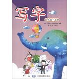 Writing : Grade 4 (Vol.1)(Chinese Edition): XIAO XUE YU WEN TONG BU ZI TIE BIAN ZHUAN ZU