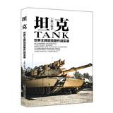 Military Books Tanks : World Record Ace Combat Tank cum(Chinese Edition): WANG SHAN