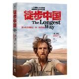 Walking China ( hornet columnist )(Chinese Edition): DE ] LEI KE Christoph Rehage