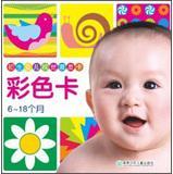 Babbling baby visual excitation enlightening card : KANG WEI