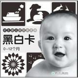 Babbling baby visual excitation enlightening Card: black: KANG WEI