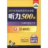Chinese study English language 2014 gold 4 Listening 500 title ( with MP3 CD 1 )(Chinese Edition): ...