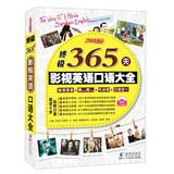 Zhenyu English: Ultimate 365 days spoken English film Daquan ( with MP3 CD 1 )(Chinese Edition): ...